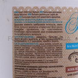 Бальзам для волос Bielita Козье молоко