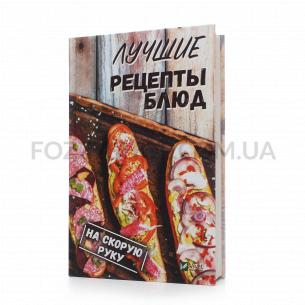 Книга Vivat Лучшие рецепты блюд на скорую руку (рус.язык)