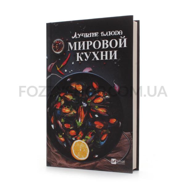 Книга Vivat Лучшие блюда мировой кухни (рус.язык)
