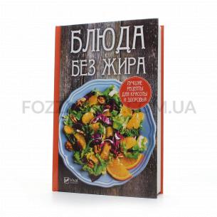 Книга Vivat Блюда без жира, лучшие рецепты для красоты (рус.язык)