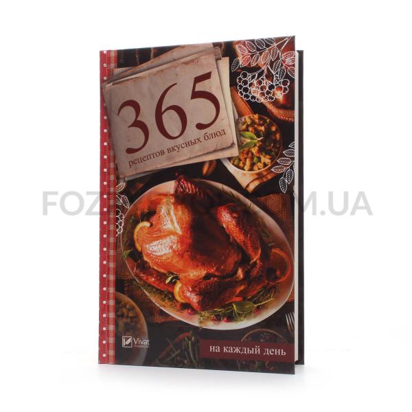 Книга Vivat 365 рецептов вкусных блюд на каждый день (рус.язык)