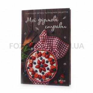 Книга Vivat Мои фирменные блюда Книга для записи