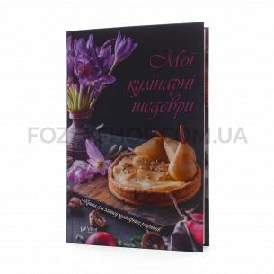 Книга Vivat Мои кулинарные шедевры Книга для записи