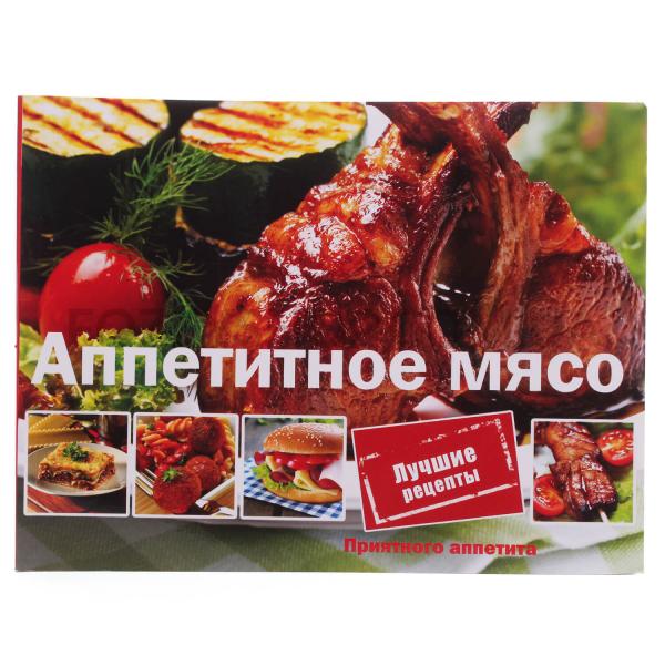 Книга Vivat Аппетитное мясо (рус.язык)