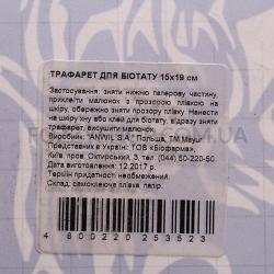 Трафарет Mayur V 15х19см