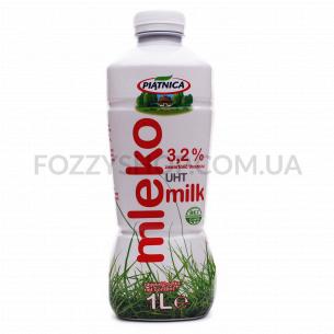 Молоко Piatnica UHT 3,2%