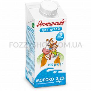 Молоко Яготинське для дітей...
