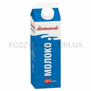 Молоко Яготинське 2,6% пюр-пак
