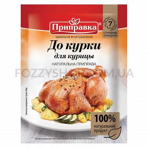 Приправа Приправка для курицы