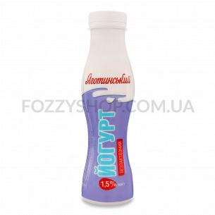 Йогурт Яготинський безлактозный 1,5%