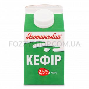 Кефир Яготинське 2,5 % п/п