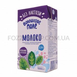 Молоко Волошкове поле ультрапастеріз безлактозний 2,5%