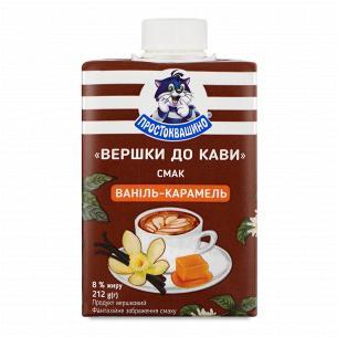 Вершки Простоквашино ваніль-карамель ультрапастеризовані 8%