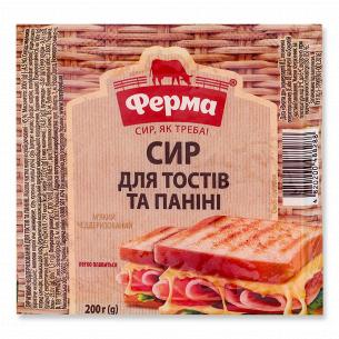 Сыр Ферма для тостов и панини 45%