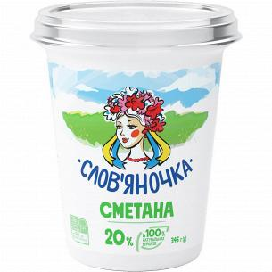 """Сметана """"Слов`яночка"""" 20% стакан"""