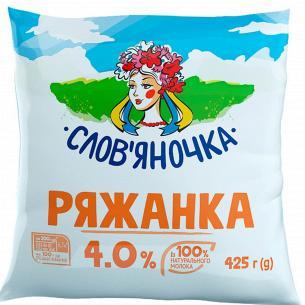 "Ряженка ""Слов`яночка"" 4% п/э"