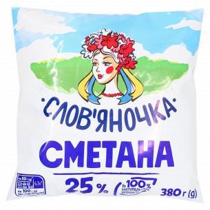 """Сметана """"Слов`яночка"""" 25% п/е"""