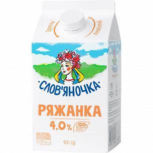 "Ряжанка ""Слов`яночка"" 4% п/п"