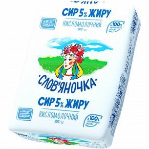 """Творог """"Слов`яночка"""" 5% эколин"""