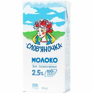Молоко ультрапастеризованое...