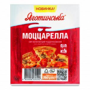 Сир Яготинський Моцарела чеддеризований 50%