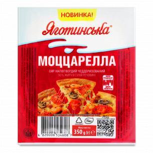 Сыр Яготинський Моццарелла чеддеризованый 50%