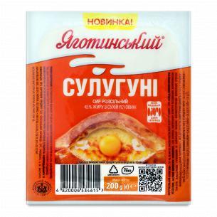 Сир Яготинський Сулугуні чеддеризований 45%
