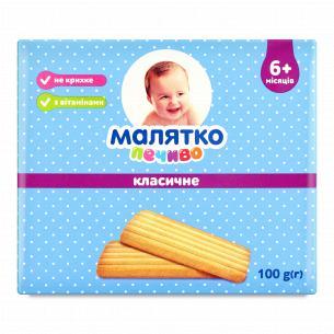Печенье Малятко классическое 6мес+