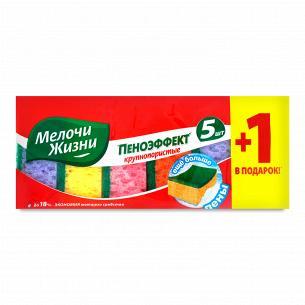 Губки кухонные Мелочи Жизни Пеноэффект крупнопористые + 1 шт.