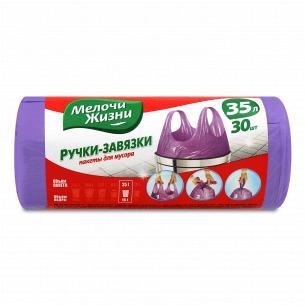 Пакеты для мусора Мелочи Жизни с ручками-завязками 35л