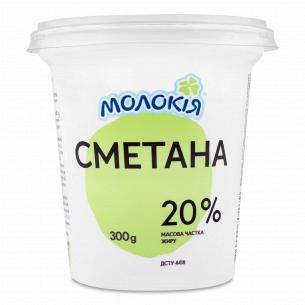Сметана Молокія 20% стакан