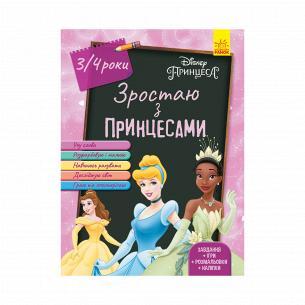 Книга Ранок Disney Зростаю разом з принцесами 3-4 роки (Укр)