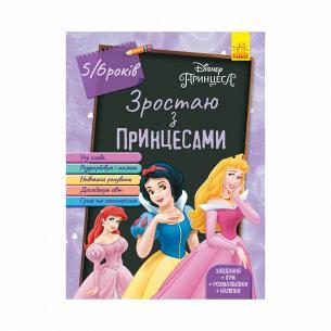 Книга Ранок Disney Зростаю разом з принцесами 5-6 років (Укр)