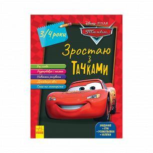 Книга Ранок Disney Зростаю разом з Тачками 3-4 роки (Укр)