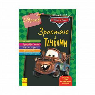 Книга Ранок Disney Зростаю разом з Тачками 4-5 років (Укр)
