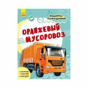 Книга Ранок Машини-Помічники Помаранчевий сміттєвоз (Рус)