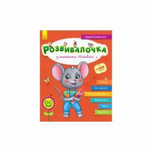 Книга Ранок Розвивалочка: З мишеням Мишком 3-4 роки (Укр) (+70 наліпок)