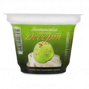 Десерт сирний Яготинське Фісташковий пломір б4,7% стакан