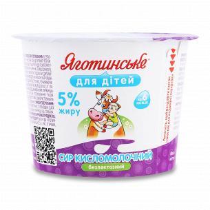 Сир Яготинське для дітей безлактозний від 6 місяців 5%