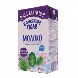 Молоко Волошкове поле...