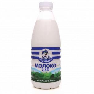 Молоко Простоквашино...