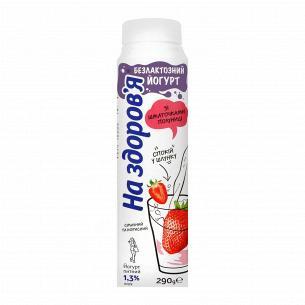 Йогурт На здоров`я...