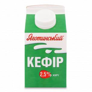 Кефір Яготинське 2,5% п/п