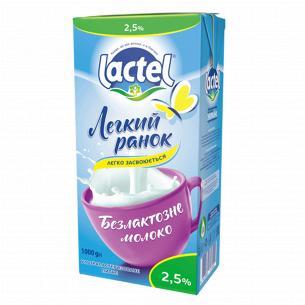 Молоко Lactel Легкое утро...