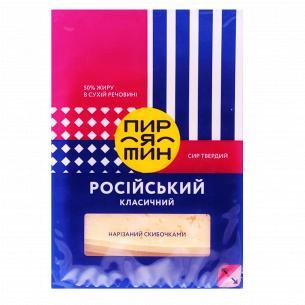 Сыр Пирятин Российский...