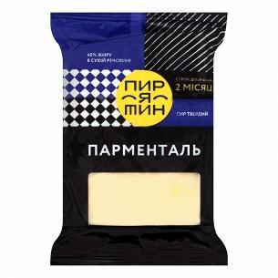 Сир Пирятин Парменталь 40%