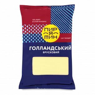 Сыр Пирятин Голландский 45%