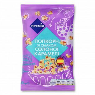 Попкорн Премія со вкусом соленой карамели