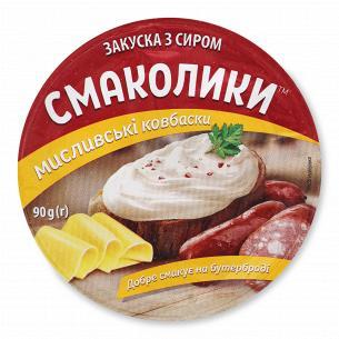Закуска Тульчинка Смаколики Мисливські ковбаски і сир 55%