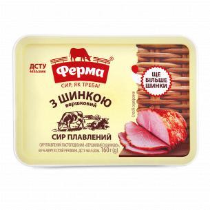 Сир плавлений Ферма Вершковий з шинкою 60%